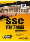 SSC Combined Graduate Level (CGL) TIER -I EXAM