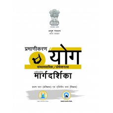 Certification of Yoga Professionals: Official Guidebook Level I & II (Hindi)