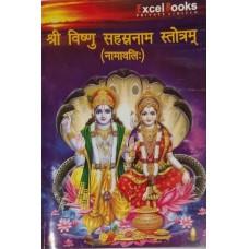 Shri Vishnu Sahasranama Stotram